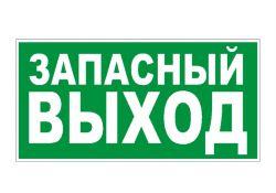 Знак ЗАПАСНЫЙ ВЫХОД 200х100мм SQ0817-0057 TDM