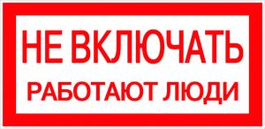 """Знак """"Не включать. Работают люди"""" EKF an-3-02 цена, купить в Москве"""