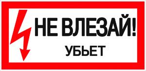 """Знак """"Не влезай. Убъет"""" EKF an-3-03 цена, купить в Москве"""