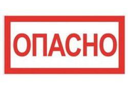Самоклеящаяся этикетка 100х150 мм, символ Опасно YPC10-OPASN-4-100 ИЭК