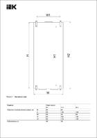 Корпус металлический ПР-3-3 У2 IP54 (1317x650x180) | YKM14-03-3-54 IEK (ИЭК)