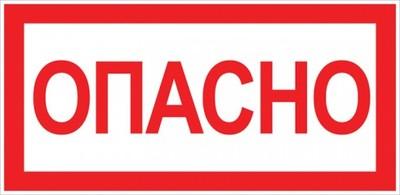 "Знак ""Опасно"" 100х200мм PROxima | an-3-04 EKF Опасно купить в Москве по низкой цене"